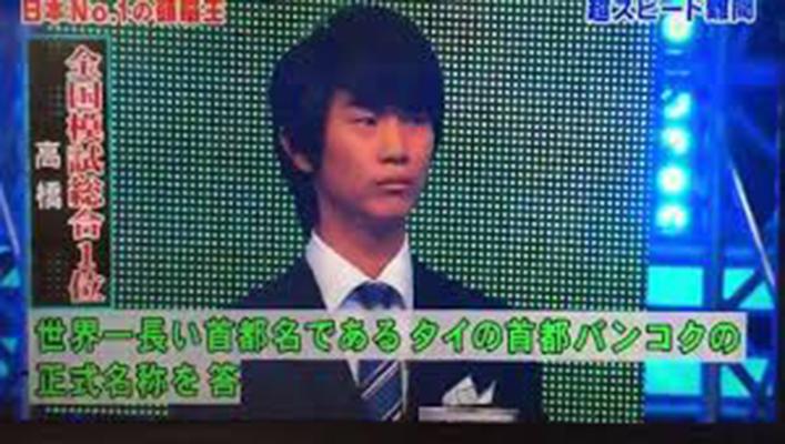 สุดทึ่ง! คนญี่ปุ่นท่องชื่อเต็มของกรุงเทพฯ ได้เป๊ะทุกคำ