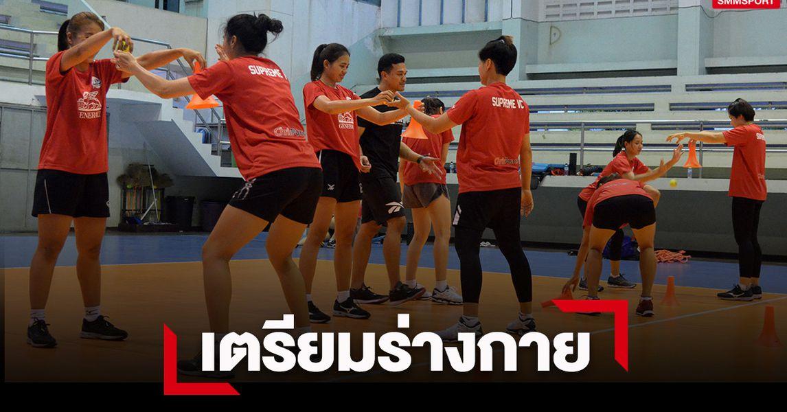 ต้องฟิตให้พร้อม ! สุพรีมฯ เน้นทำร่างกายก่อนระบบเตรียมลุยไทยลีก