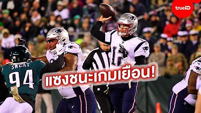 คืนฟอร์ม! แพทริออตส์ รัว 17 แต้ม แซงชนะ อีเกิ้ลส์ 17-10 ศึก อเมริกันฟุตบอล NFL