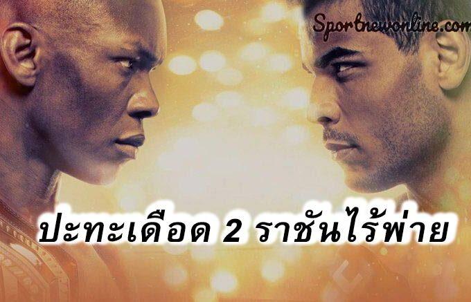 """การประชันของราชันไร้พ่ายทั้งคู่! """"อาเดซานยา"""" VS """"คอสต้า"""" ชิงแชมป์ รุ่นมิดเดิลเวท ศึก UFC 253"""